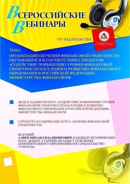 Организация обучения финансовой грамотности обучающихся в соответствии с проектом «Содействие повышению уровня финансовой грамотности населения и развитию финансового образования в Российской Федерации» Министерства финансов РФ фото