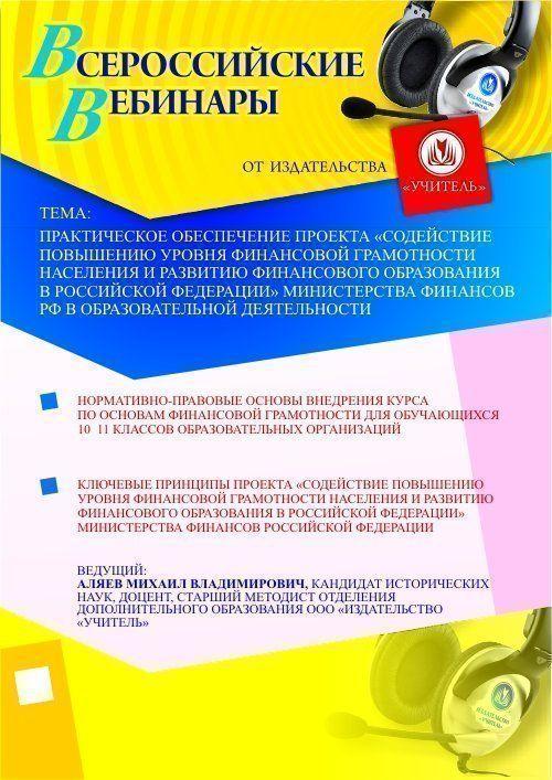 Практическое обеспечение проекта «Содействие повышению уровня финансовой грамотности населения и развитию финансового образования в Российской Федерации» Министерства финансов РФ в образовательной деятельности фото