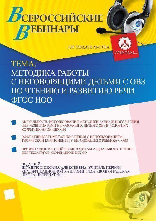 Методика работы с неговорящими детьми с ОВЗ по чтению и развитию речи ФГОС НОО фото