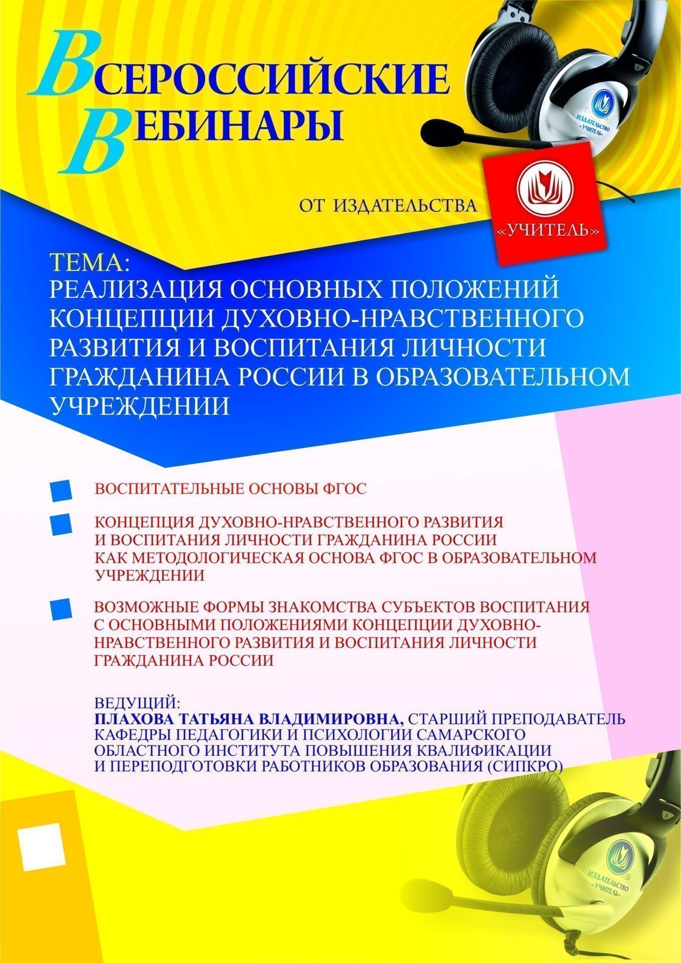 Реализация основных положений Концепции духовно-нравственного развития и воспитания личности гражданина России в образовательном учреждении фото