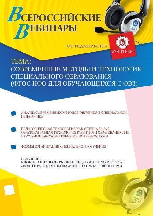 Современные методы и технологии специального образования (ФГОС НОО для обучающихся с ОВЗ) Учитель