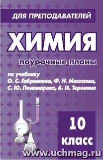 Срезовые работы по химии в классах УчМет 98х