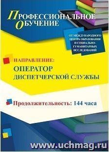 Профессиональное обучение по программе «Оператор диспетчерской службы» (144 ч.)