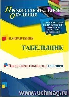 Профессиональное обучение по программе «Табельщик» (144 ч.)