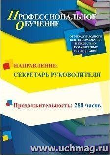 """Профессиональное обучение по программе """"Секретарь руководителя"""" (288 часов)"""