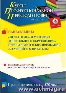 Профессиональная переподготовка по программе «Педагогика и методика дошкольного образования» Присваивается квалификация «Старший воспитатель» (520 часов)