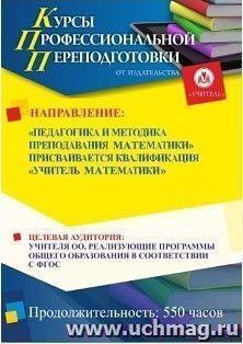 Профессиональная переподготовка по программе «Педагогика и методика преподавания математики» Присваивается квалификация «Учитель математики» (550 часов)