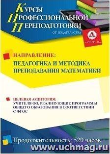 Педагогика и методика преподавания математики (520 часов)