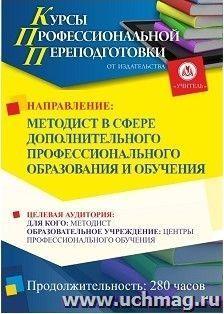 Методист в сфере дополнительного профессионального образования и обучения (252 часа)