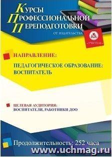 Профессиональная переподготовка по программе «Педагогическое образование: воспитатель» (252 часа)