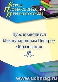 Профессиональная переподготовка по программе «Государственное и муниципальное управление» (252 часа)
