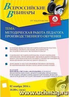 Вебинар «Методическая работа педагога производственного обучения»