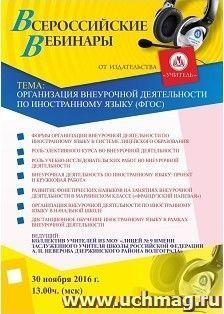 Вебинар «Организация внеурочной деятельности по иностранному языку (ФГОС)»