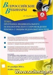 Вебинар «Программа индивидуального психологического сопровождения ребенка с общим недоразвитием речи»