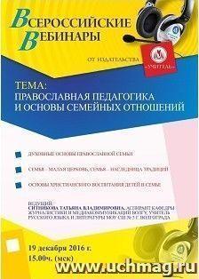 Вебинар «Православная педагогика и основы семейных отношений»