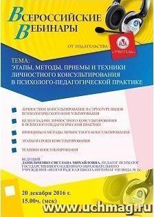Вебинар «Этапы, методы, приемы и техники личностного консультирования в психолого-педагогической практике»