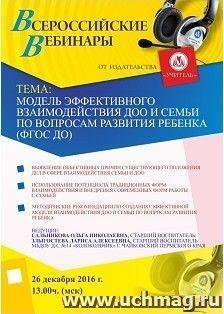 Вебинар «Модель эффективного взаимодействия ДОО и семьи по вопросам развития ребенка (ФГОС ДО)»