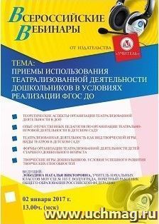 Вебинар «Приемы использования театрализованной деятельности дошкольников в условиях реализации ФГОС ДО»