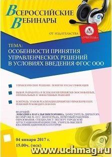 Вебинар «Особенности принятия управленческих решений в условиях введения ФГОС ООО»