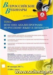 Вебинар «ФГОС ООО: анализ программ по русскому языку и литературе»