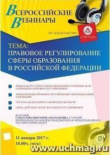 Вебинар «Правовое регулирование сферы образования в Российской Федерации»