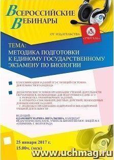 Вебинар «Методика подготовки к Единому государственному экзамену по биологии»