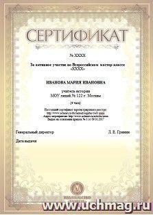 ШКОЛА ПЕДАГОГОВ. Современный урок русского языка, какой он?