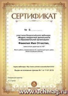 Вебинар «Контрольно-диагностическая деятельность в управлении ДОО в контексте ФГОС ДО»