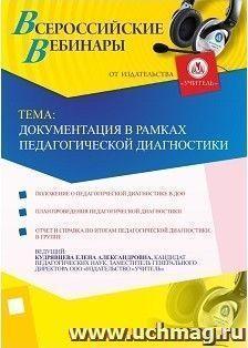 Вебинар «Документация в рамках педагогической диагностики»