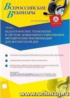 Вебинар «Педагогические технологии в системе дошкольного образования: методические рекомендации для воспитателя ДОО»
