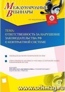 Международный вебинар «Ответственность за нарушение законодательства РФ о контрактной системе»