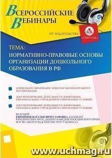 Вебинар «Нормативно-правовые основы организации дошкольного образования в РФ»