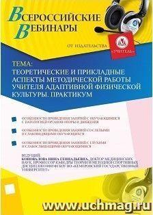 Вебинар «Теоретические и прикладные аспекты методической работы учителя адаптивной физической культуры. Практикум»