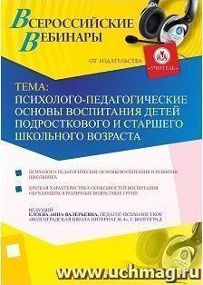 Вебинар «Психолого-педагогические основы воспитания детей подросткового и старшего школьного возраста»