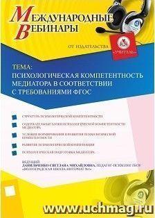 Международный вебинар «Психологическая компетентность медиатора в соответствии с требованиями ФГОС»