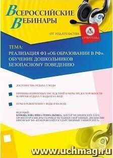 Вебинар «Реализация ФЗ «Об образовании в РФ». Обучение дошкольников безопасному поведению»