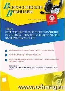Вебинар «Современные теории раннего развития как основа психолого-педагогической поддержки родителей»