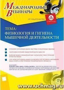 Международный вебинар «Физиология и гигиена мышечной деятельности»
