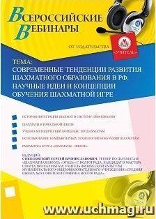 Вебинар «Современные тенденции развития шахматного образования в РФ. Научные идеи и концепции обучения шахматной игре»