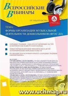 Вебинар «Формы организации музыкальной деятельности дошкольников  (ФГОС ДО)»