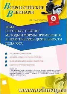 Вебинар «Песочная терапия: методы и формы применения в практической деятельности педагога»