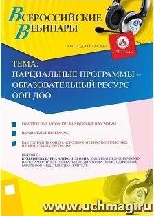 Вебинар «Парциальные программы – образовательный ресурс ООП ДОО»
