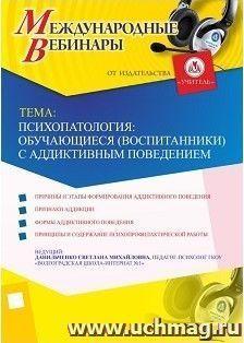 Международный вебинар «Психопатология: обучающиеся (воспитанники) с аддиктивным поведением»