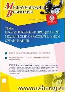 Международный вебинар «Проектирование процессной модели СМК образовательной организации»