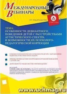 Международный вебинар «Особенности девиантного поведения детей с расстройствами аутистического спектра и возможности их психолого-педагогической коррекции»