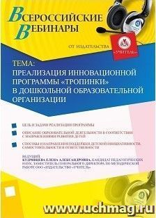 Вебинар «Реализация инновационной программы «Тропинки» в дошкольной образовательной организации»
