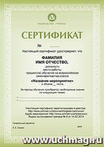 Мастер-класс «Рабочая программа воспитателя в соответствии с ФГОС ДО (1 занятие)»