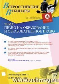 Вебинар «Право на образование и образовательное право»