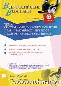 Вебинар «Система юридических гарантий прав и законных интересов педагогических работников»
