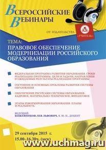 Вебинар «Правовое обеспечение модернизации российского образования»